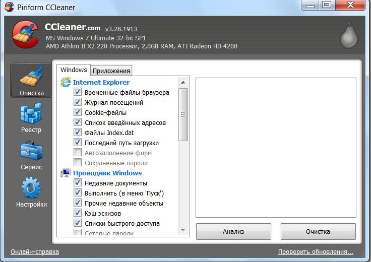Screenshot 1 CCleaner