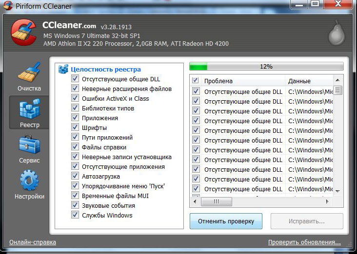 Screenshot 4 CCleaner
