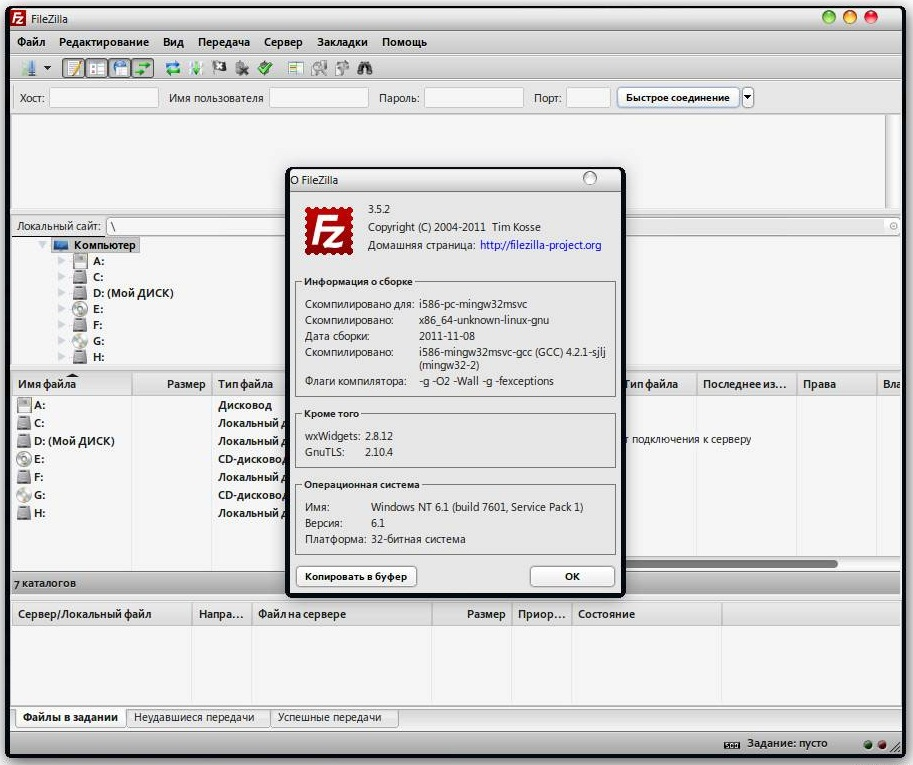 Screanshot FileZilla