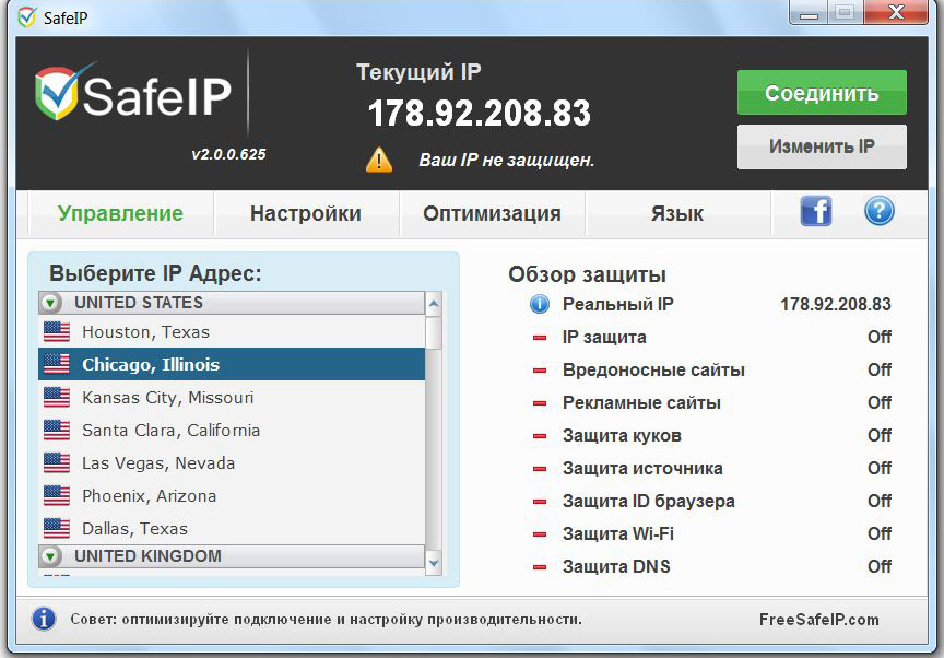 Screenshot 1 SafeIP