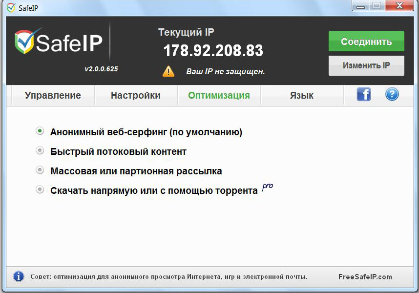 Screenshot 2 SafeIP