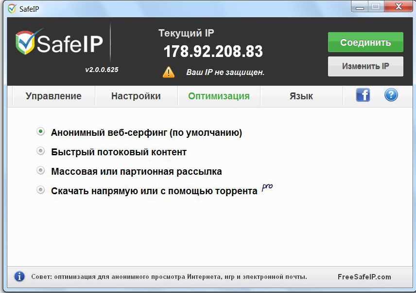 Screenshot 3 SafeIP