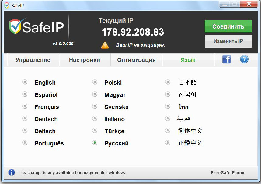 Screenshot 4 SafeIP